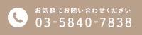 お気軽にお問い合わせください 03-5840-7838