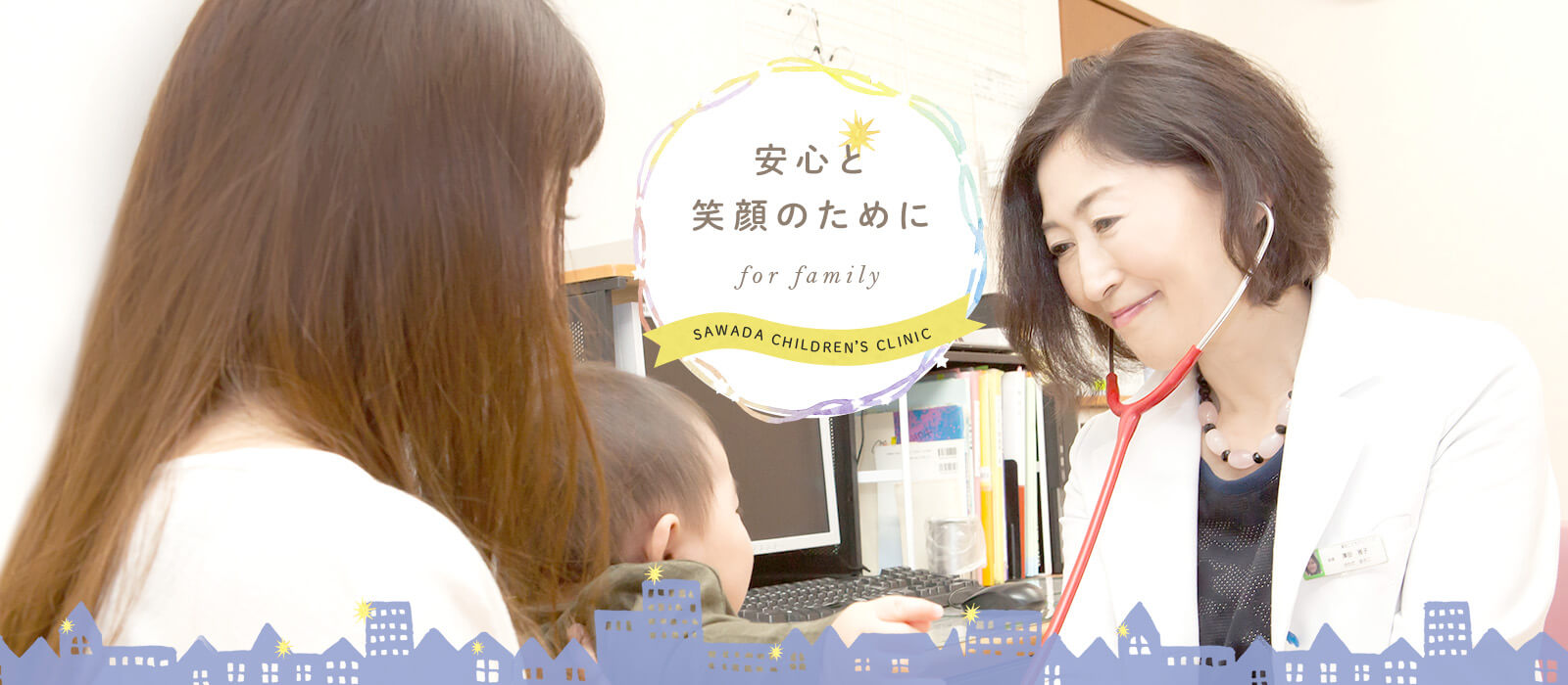 安心と笑顔のために for family SAWADA CHILDREN'S CLINIC